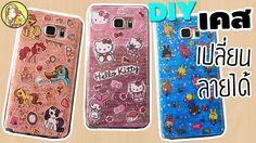DIY | เคสกากเพชร ทำง่ายๆ ใน 5 นาที | Glitter Paper Phone Cases!
