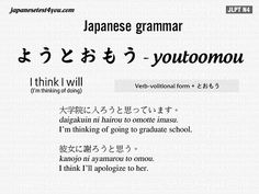 Learn Japanese Grammar