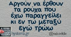Funny Greek Quotes, Lol, Humor, Theory, Humour, Funny Photos, Funny Humor, Comedy, Lifting Humor