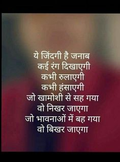 Hindi Good Morning Quotes, Hindi Quotes On Life, Life Quotes Love, Good Thoughts Quotes, Love Quotes For Him, Remember Quotes, Wisdom Quotes, Quotes Quotes, Poet Quotes