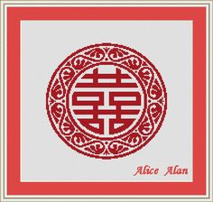 Cross Stitch Pattern Chinese Symbol Double happiness от HallStitch