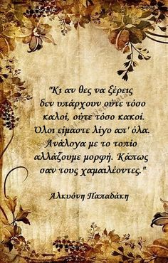Greek Quotes, Philosophy, Literature, Wisdom, Words, Notebook, Life, Inspiration, Literatura
