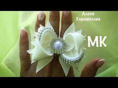(56) Бантики 7см из репса лент МК Канзаши Алена Хорошилова tutorial ribbon bow kanzashi pap diy маленькие - YouTube