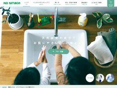 パックスナチュロン(PAX NATURON)公式ブランドサイト | 太陽油脂