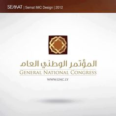 """""""المؤتمر الوطني"""" يستنكر طلب إدراج السويحلي في قائمة العقوبات http://ajwa.net/news/view/200502"""