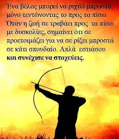Καλή Πρωτοχρονιά!!! τελιο😮 Picture Quotes, Love Quotes, Greek Quotes, Thoughts, Sayings, Words, Life, Inspiration, Amazing