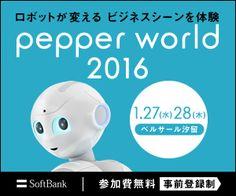 pepper world 2016 SoftBankのバナーデザイン