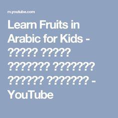 Learn Fruits in Arabic for Kids - تعليم أسماء الفواكه للاطفال باللغة العربية - YouTube