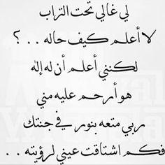 يارب ارحم موتانا وموتى المسلمن
