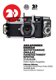 Posters by Dimitris Kanellopoulos, via Behance