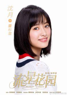 Shen Yue as Dong Shan Cai meteor garden 2018 Meteor Garden Cast, Meteor Garden 2018, Kris Wu, Wallpaper Memes, F4 Boys Over Flowers, Shan Cai, K Drama, Netflix, Makeup 2018