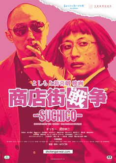 Shopping Street War ~Suchico~ from Yoshimoto Shinkigeki (2017) - Japanese Movie