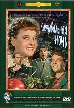 «Карнава́льная ночь» — советский комедийный музыкальный фильм 1956 года режиссёра Эльдара Рязанова.