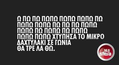 Qoutes, Funny Quotes, Greek Quotes, Laugh Out Loud, Favorite Quotes, It Hurts, Funny Stuff, Funny Pictures, Lol