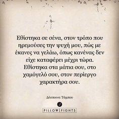 Εθίστηκα | Pillowfights.gr All Quotes, Greek Quotes, Couple Quotes, Qoutes, Fighting Quotes, Soul Poetry, Big Words, Pillow Quotes, Amazing Quotes