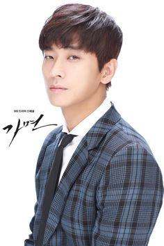 Mask Mask Korean Drama, Korean Drama Movies, Korean Celebrities, Korean Actors, Princess Hours, Goong, Asian Men, Asian Guys