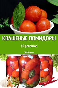 Захотелось остренькой вкусности – приготовь квашеные помидоры. Просмотри  фото рецепты, узнай  время, нужное для квашения, энергетическую ценность, количество получившихся порций. Создай всенародно любимую, ароматную и бесподобно вкусную домашнюю закусочку! #рецепты #еда #кулинария #вкусняшки Pickles, Grilling, Food And Drink, Menu, Salad, Canning, Vegetables, Foods, Recipes