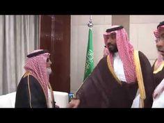لقاء كامل لولي العهد لأسرة الشهيد اللواء عبدالعزيز الفغم - YouTube