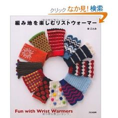 wrist warmers, I want this book!