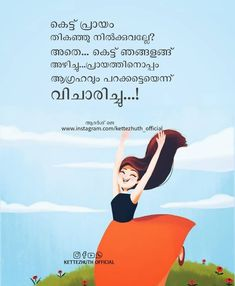 She Quotes, Status Quotes, Straight From The Heart, Crazy Feeling, Malayalam Quotes, Post Office, Be Yourself Quotes, Breathe, Bliss