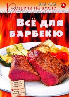 Встречи на кухне № 5 (2015) Все для барбекю