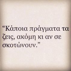 Τα ζεις ακόμη κι αν σε σκοτώνουν... #greekquote #greekquotes #greekposts #greekpost #ελληνικα #στιχακια Good Morning Good Night, Greek Quotes, Word Porn, Travel Quotes, Me Quotes, Texts, Lyrics, Poetry, Love You