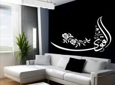 Ayat al kursi arabic calligraphy wall sticker a square for Mural hitam putih keren