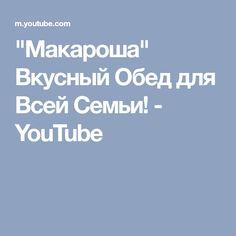 """""""Макароша"""" Вкусный Обед для Всей Семьи! - YouTube"""
