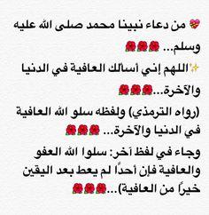 DesertRose ~من دعاء نبينا محمد صلى الله عليه وسلم~