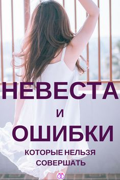 Wedding and bride: ideas for girls, if not with .- Свадьба и невеста: идеи для девушек, как не с… Wedding and the bride: ideas for girls, how not to make common mistakes at their wedding # weddings - Bachelorette Party Scavenger Hunt, Bachelorette Party Activities, Purple Wedding, Our Wedding, Wedding Bride, Wedding Party Invites, Mary I, Wedding Preparation, Garden Wedding