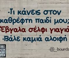 "Find and save images from the ""Ατάκες"" collection by Nikol Lamaj (nikol_lamaj) on We Heart It, your everyday app to get lost in what you love. Funny Greek Quotes, Greek Memes, Sarcastic Quotes, Funny Quotes, Wall Quotes, Me Quotes, True Words, Just For Laughs, Funny Moments"