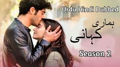 Hamari Kahani Season 2 is the Turkish Drama in Urdu Hindi Season 2 Episode 1, Episode 5, Legend Of Blue Sea, Love Story Movie, Love From Another Star, Watch Korean Drama, All Episodes, Drama Series, Kdrama