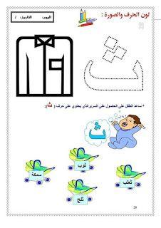 اوراق عمل للاطفال لتعليم الحروف وكتابتها والتلوين شيتات تعليم حروف اللغه العربيه للاطفال للطبا Arabic Alphabet Alphabet Coloring Pages Arabic Alphabet For Kids