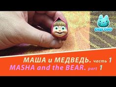 #Masha and The Bear tutorial - #Маша и медведь мастер класс #How to make Masha ( Masha and the Bear Russian animated series) out of polymer clay. This is par...