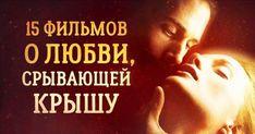 Кино обезумной любви, без границ истыда.