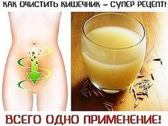 Самые проверенные рецепты - Супер - скраб для кишечника (Минус 11 кг)