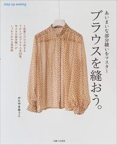 Sew a blouse.   Yuko Katayama   Books   Mail Order   Amazon Japanese Sewing Patterns, Blouse, Lace, Amazon, Tops, Women, Fashion, Moda, Amazons