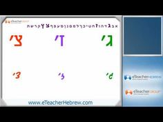 Learn Hebrew - lesson 6 - Hebrew Letters | by eTeacherHebrew.com