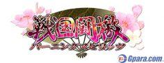 『戦国闘檄~バーニング・スピリッツ~』が配信開始。戦国武将と姫を率いて戦うリアルタイム合戦アクションオンラインゲーム