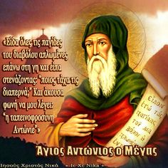 Ο Άγιος Αντώνιος (ΚΤ) Proverbs Quotes, Orthodox Christianity, Orthodox Icons, Greek Quotes, Spiritual Life, Religious Art, Christian Faith, Wise Words, Jesus Christ