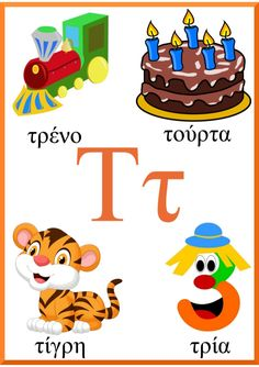 Language Activities, Infant Activities, Pre School, Back To School, Learn Greek, Greek Alphabet, Greek Language, Bowser, Crafts For Kids