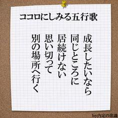 同じ場所にいない。 . . #仕事#ポエム #名言#五行歌 #日本語#日本語勉強 #涙腺崩壊#成長 #20代#留学生 . . #ココロにしみる五行歌 http://www.mag2.com/m/0000291890.html