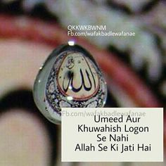 Ji ha Allah is great. Beautiful Islamic Quotes, Islamic Inspirational Quotes, Motivational Thoughts, Ali Quotes, True Quotes, Qoutes, Islam Hadith, Alhamdulillah, Islam Quran