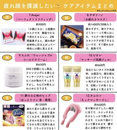 Korea Shopping, Japanese Makeup, Buzzfeed, Work On Yourself, Bath And Body, Twitter Sign Up, Girly, Make Up, Kawaii