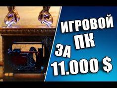 Лучший Игровой Компьютер На 2016 - Игровой ПК За 11 000$ Долларов!