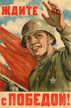 propagandistic Soviet poster from WWII: Ww2 Propaganda, Ww2 Posters, Military Drawings, Socialist Realism, Soviet Art, Red Army, Nose Art, Military Art, World War Two