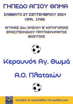 #kerafnos #plataies #viotia #podosfairo #tanagra