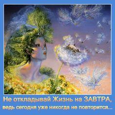 Не откладывайте Жизнь на завтра, ведь сегодня уже никогда не повторится...   Что такое Завтра? Это уже не вчера, но еще и не сегодня. Если хорошо подумать, то Завтра- это то, что никогда не наступит.   Подумайте сами. Вчера - это то, что уже свершилось, это события, которые уже произошли и дела, которые уже сделаны. Сегодня - это время, когда мы здесь и сейчас  совершаем какие-то поступки, делаем какие-то дела, переживаем какие-то события.  А завтра?... Это способ откладывания на потом…