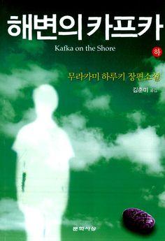 [책 읽는 라디오] 555회 / 메인코너 : 그들이 읽는 세상 시즌2_21세기 소년(4회) - [해변의 카프카] 무라카미 하루키 / *방송링크   --> http://me2.do/GyhhHD9t