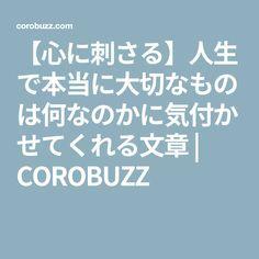 【心に刺さる】人生で本当に大切なものは何なのかに気付かせてくれる文章 | COROBUZZ
